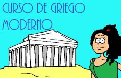 curso-griego-moderno-logo