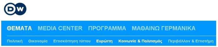 dw greek
